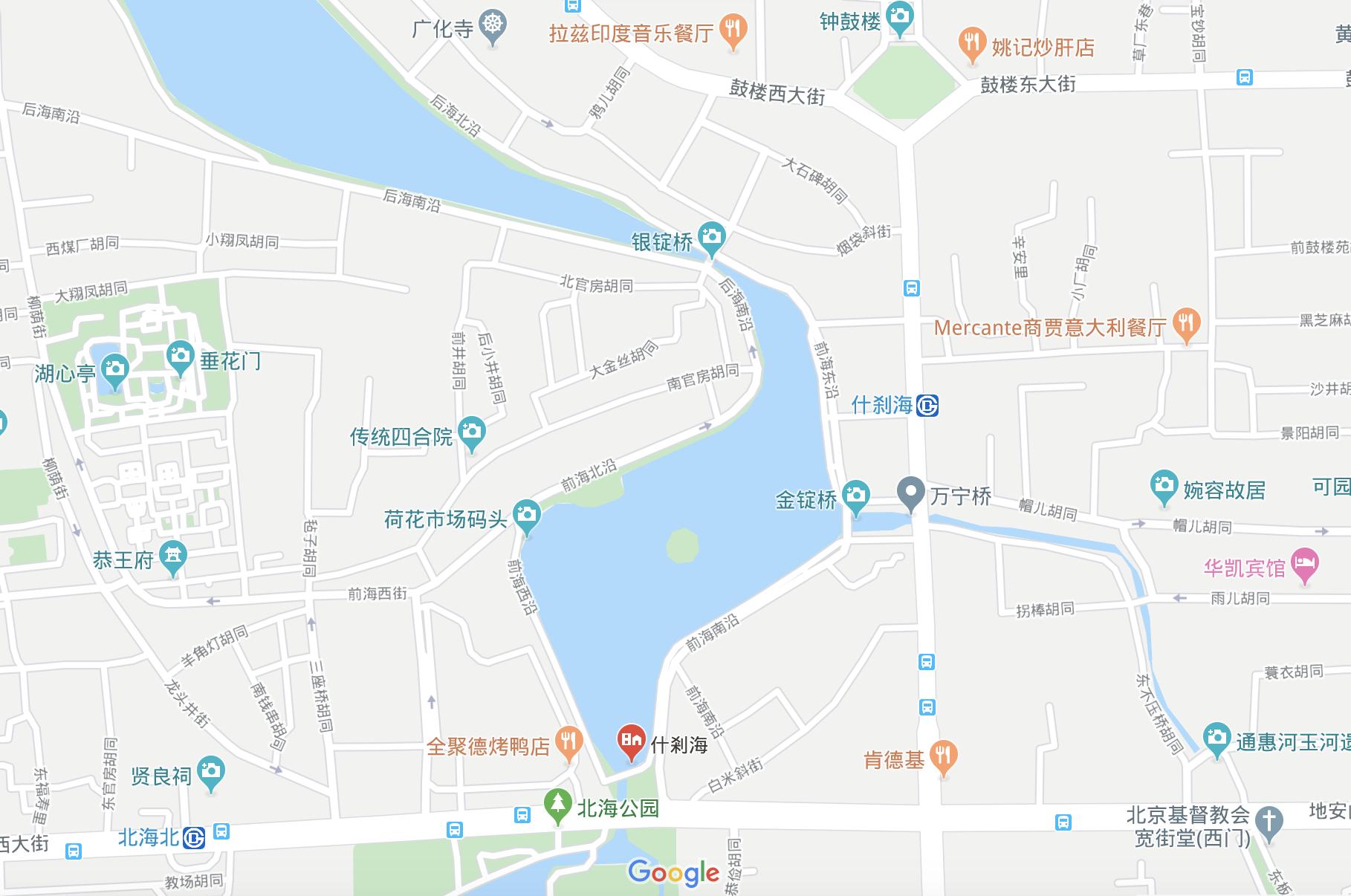 【北京旅行】新北京聚集地 – 後海酒吧一條街、煙袋斜街 @MY TRIP ‧ MY LIFE