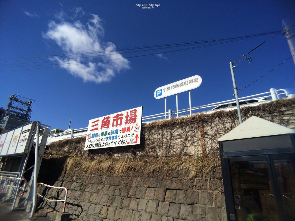 【日本旅行】北海道小樽 – 三角市場、龍宮神社 @MY TRIP ‧ MY LIFE