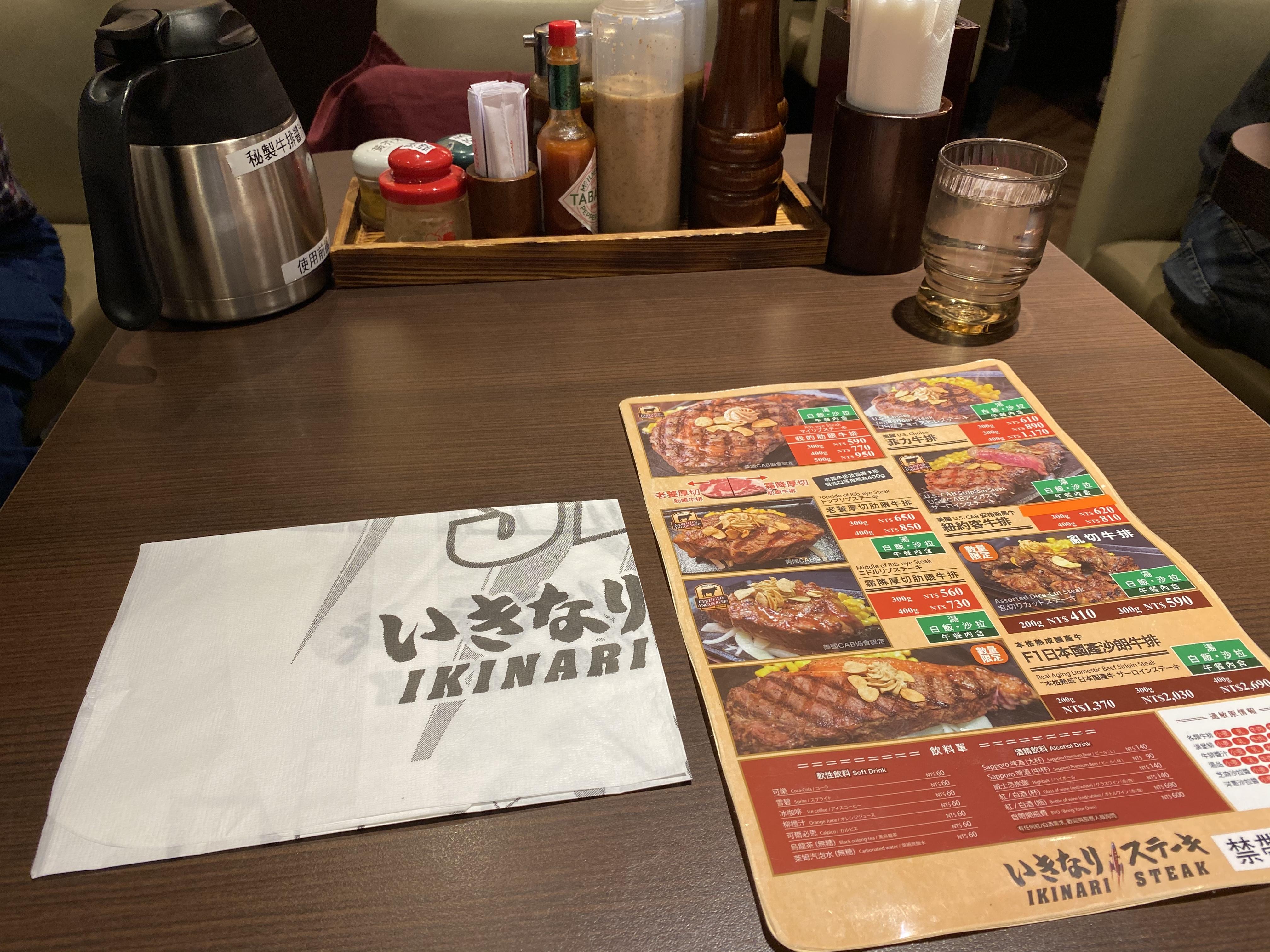 《美食紀錄》台北南港 – 「いきなりステーキ Ikinari steak」突然牛排台北店 @MY TRIP ‧ MY LIFE