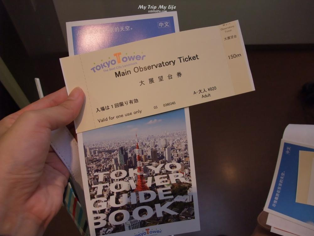 【日本旅行】12'東京之旅-GOGO健康爬上東京鐵塔~ @MY TRIP ‧ MY LIFE