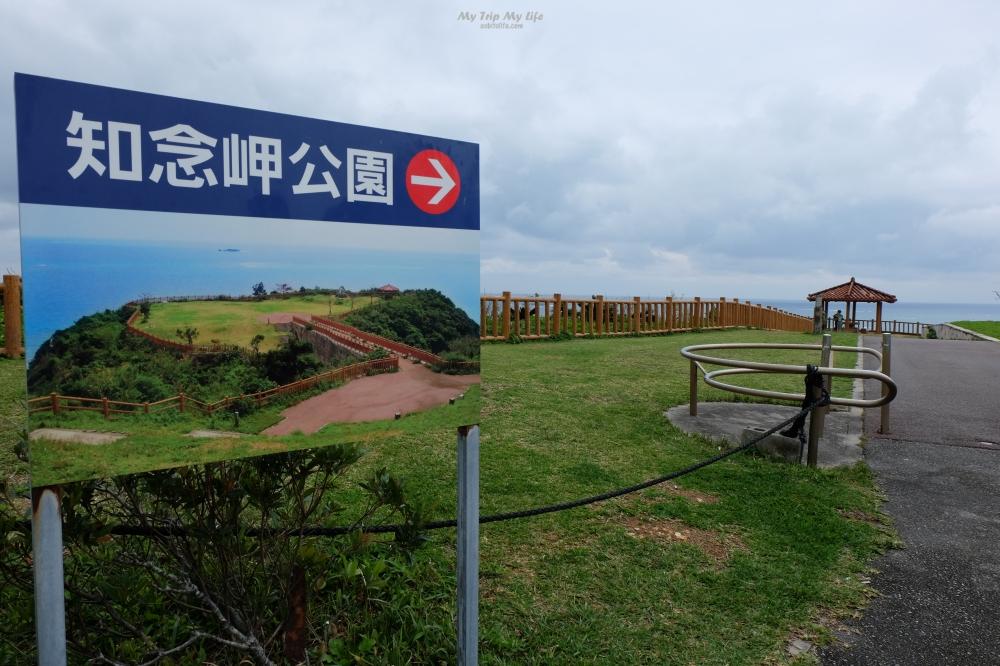 【日本旅遊】沖繩南城市 – 知念岬公園 @MY TRIP ‧ MY LIFE