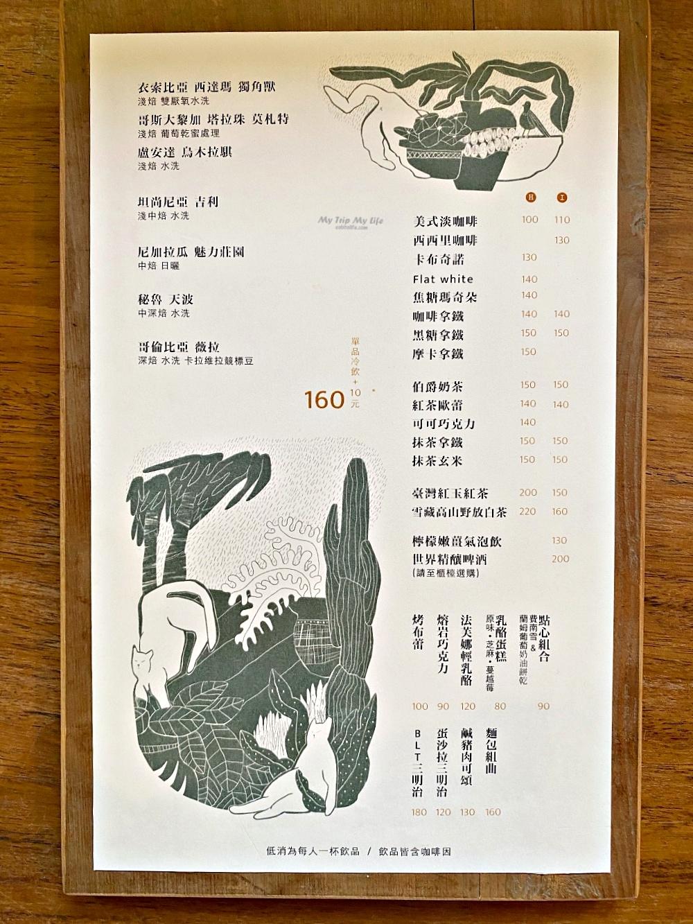 《美食紀錄》台南東區 – a Room房間咖啡(有插座,不限時咖啡廳) @MY TRIP ‧ MY LIFE