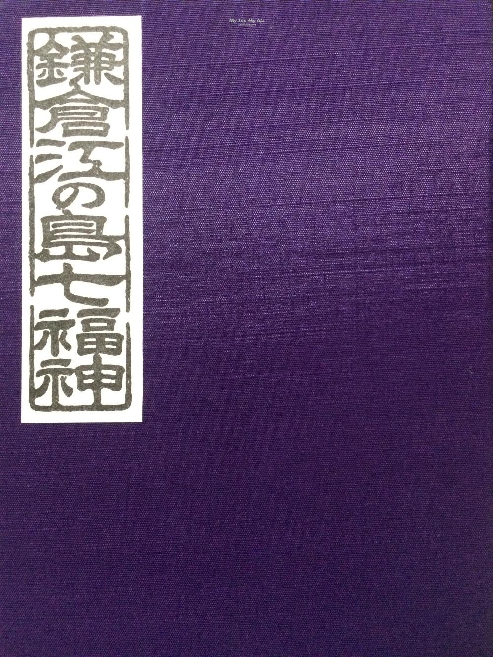 神奈川 – 鎌倉江之島七福神之旅、朱印帳、交通方式 @MY TRIP ‧ MY LIFE