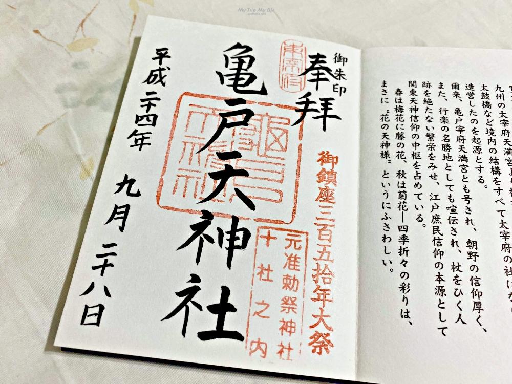東京|東京十社巡禮、朱印帳、交通方式 @MY TRIP ‧ MY LIFE