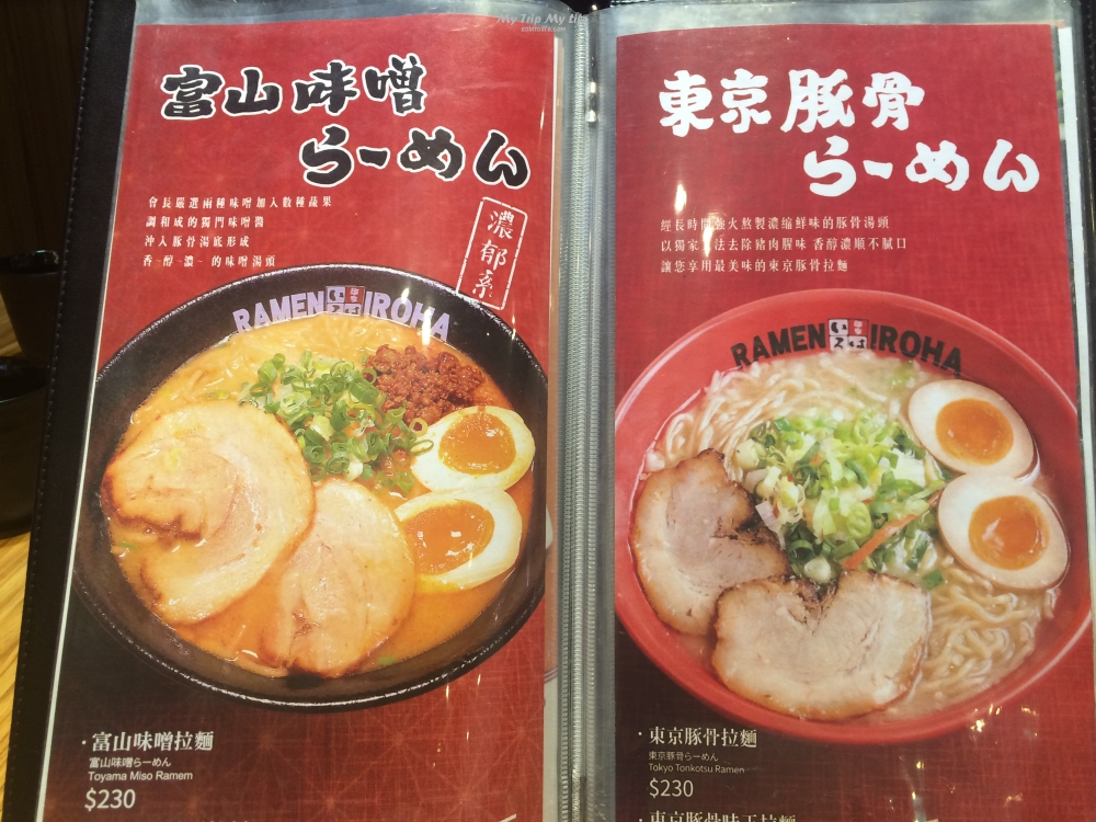 《美食紀錄》台北松江南京 – 麺家いろは (日本富山黑拉麵) @MY TRIP ‧ MY LIFE