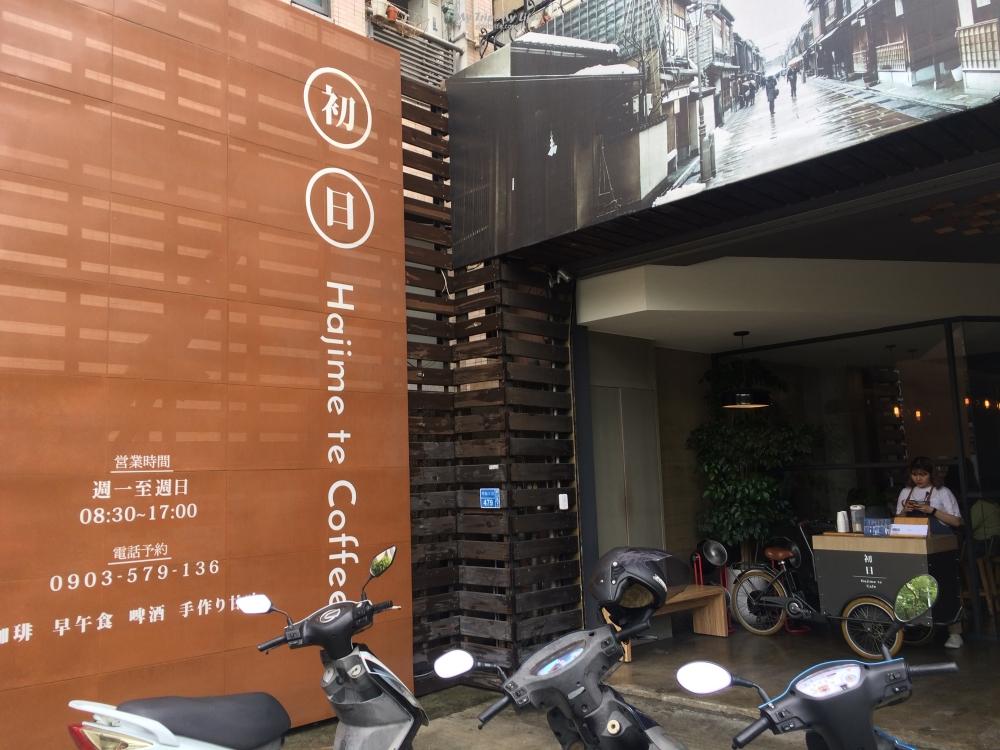 《美食紀錄》高雄凹子底站 – 初日咖啡二店Hajime te Coffee @MY TRIP ‧ MY LIFE