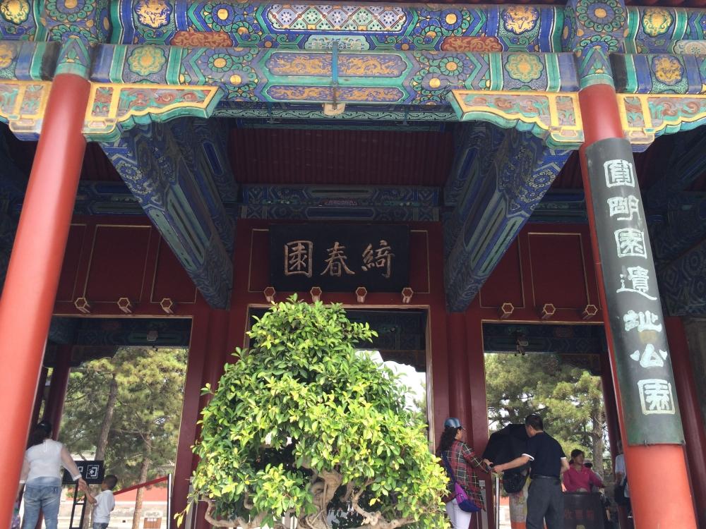 【北京旅行】被戰爭侵略的花園 – 圓明園 @MY TRIP ‧ MY LIFE