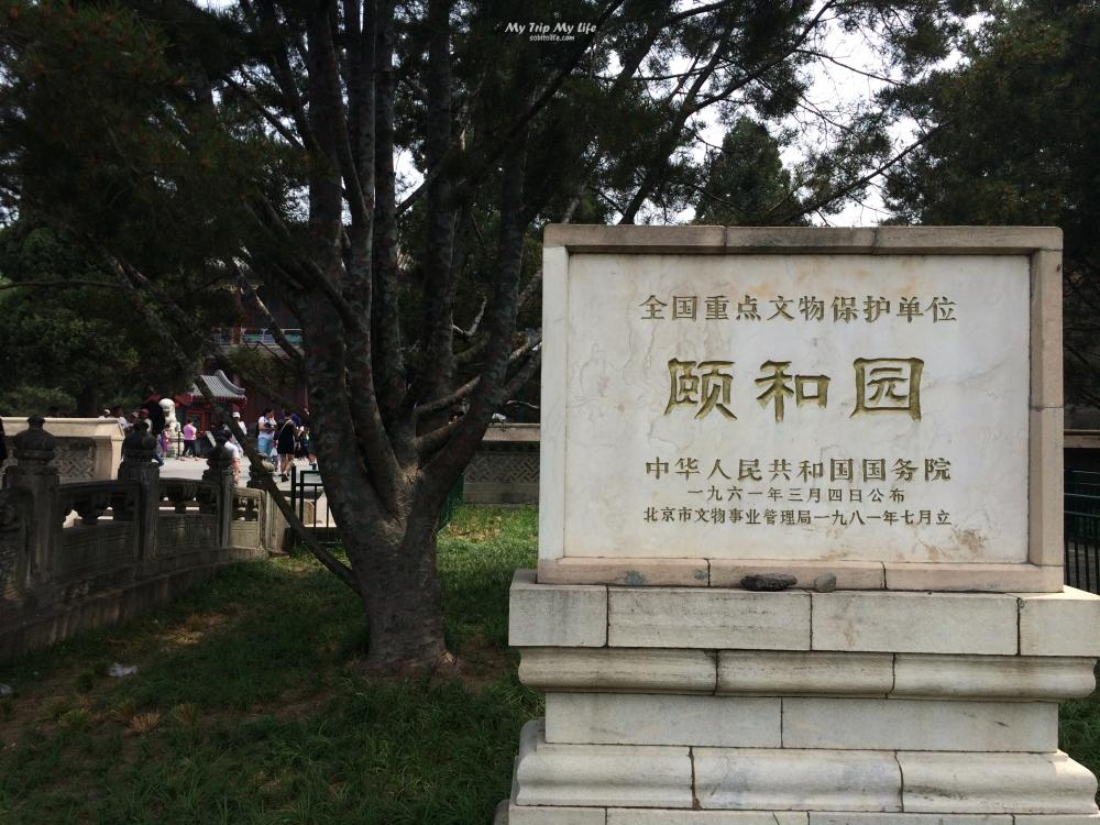 【北京旅行】清代皇家園林 – 頤和園 @MY TRIP ‧ MY LIFE