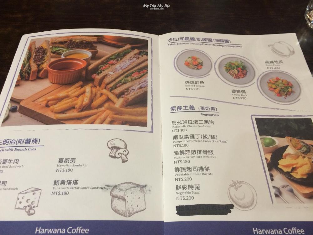 《美食紀錄》台北美麗華 – 哈瓦那咖啡 @MY TRIP ‧ MY LIFE