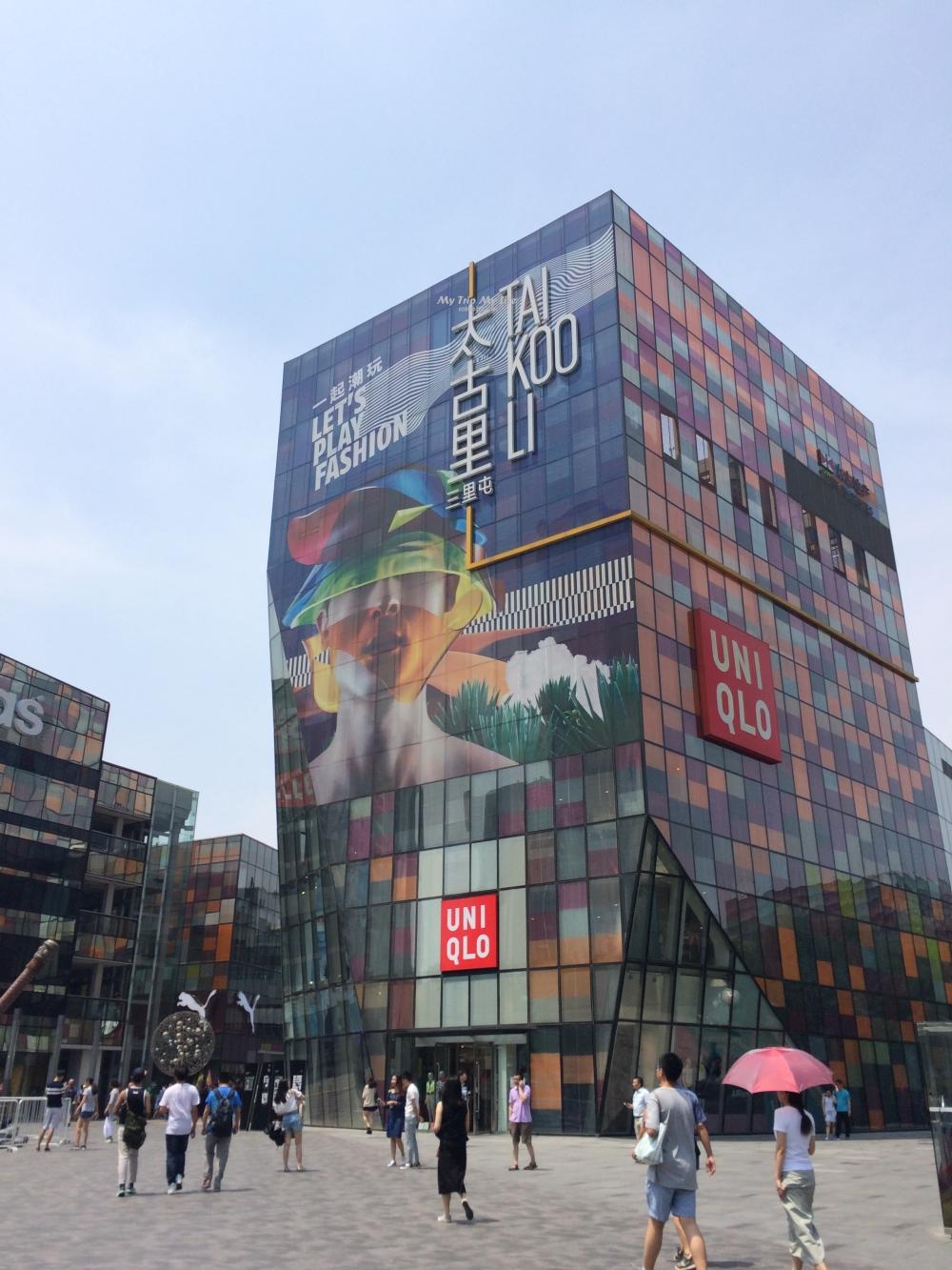 【北京旅行】年輕人必去逛街、酒吧聖地 – 三里屯Soho @MY TRIP ‧ MY LIFE