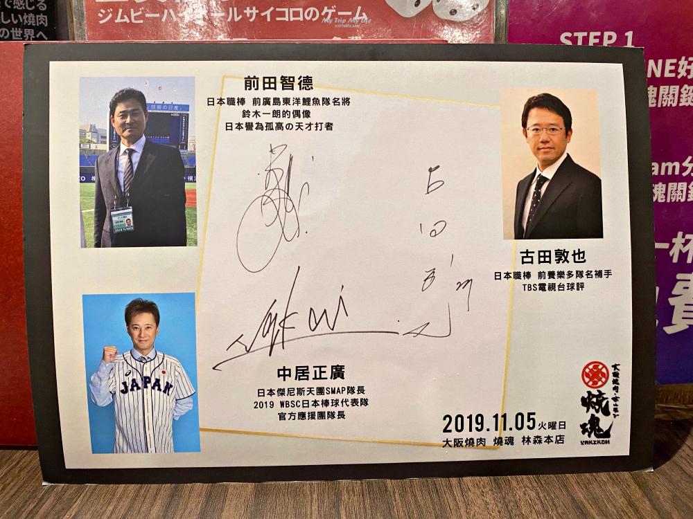 《美食紀錄》台北林森 – 大阪燒肉燒魂YAKIKON(林森總店) @MY TRIP ‧ MY LIFE