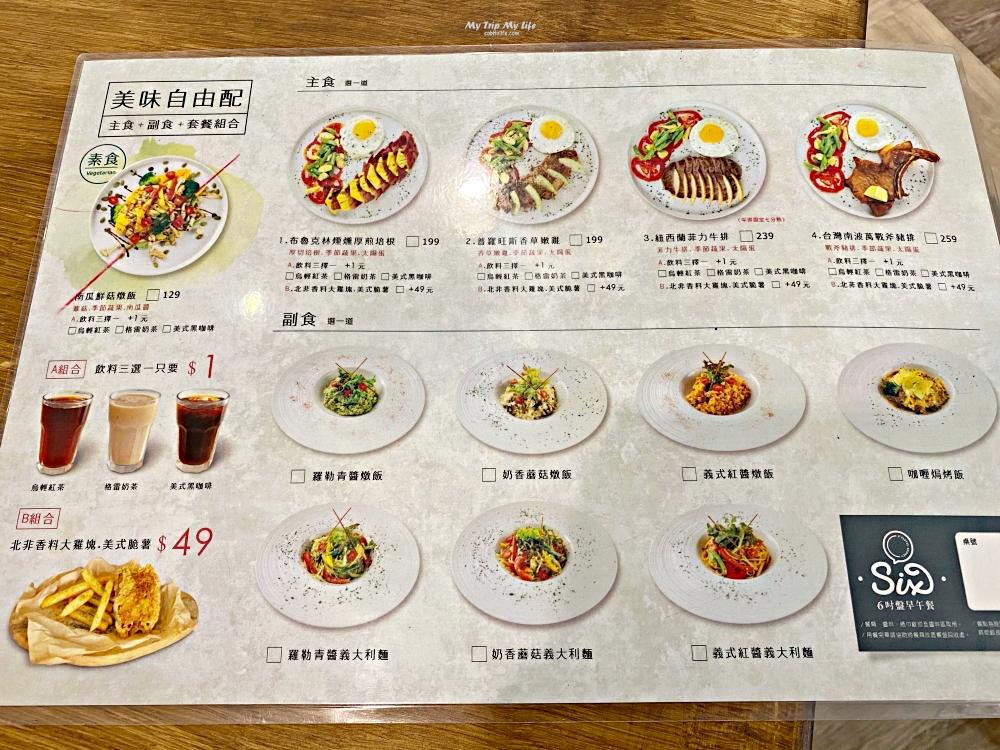 《美食紀錄》台南中西區 – SIX六吋盤早午餐 @MY TRIP ‧ MY LIFE