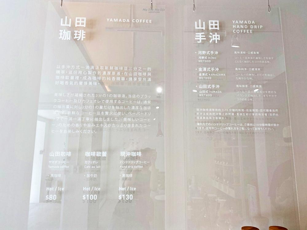 《美食紀錄》台北市大安區 – 「山田珈琲店」來享受三種風味咖啡 @MY TRIP ‧ MY LIFE