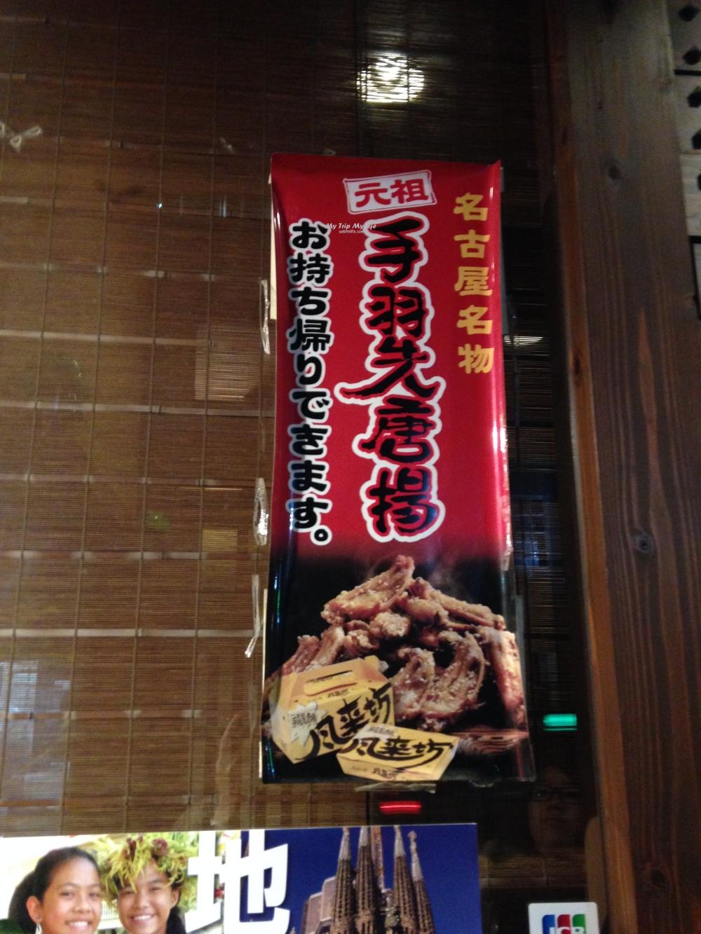 【日本旅行】名古屋 – 大須觀音商店街美食「巴西烤雞」、「小倉吐司」,外加風來坊「手羽先」 @MY TRIP ‧ MY LIFE