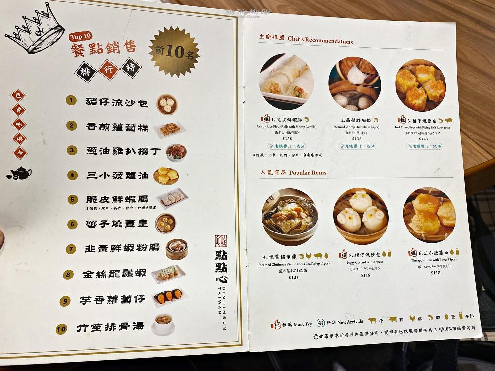《美食紀錄》台南新光三越西門店 – 超人氣「點點心」港式點心 @MY TRIP ‧ MY LIFE