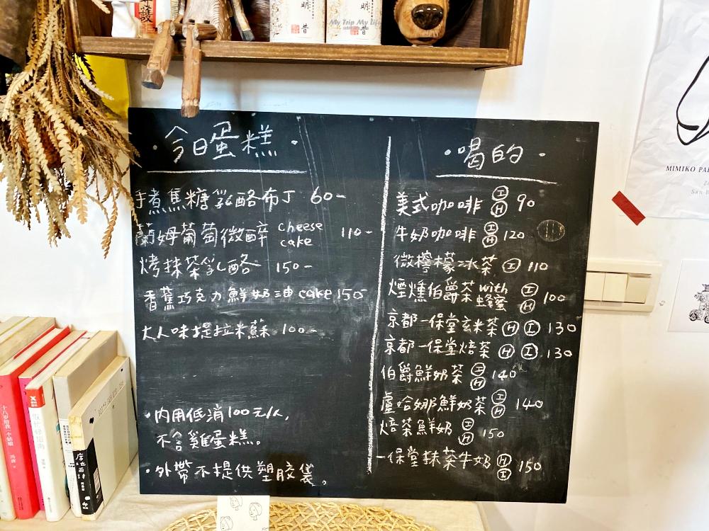 《美食紀錄》宜蘭羅東 – 美美子みみこ homemade cake 下午茶 @MY TRIP ‧ MY LIFE