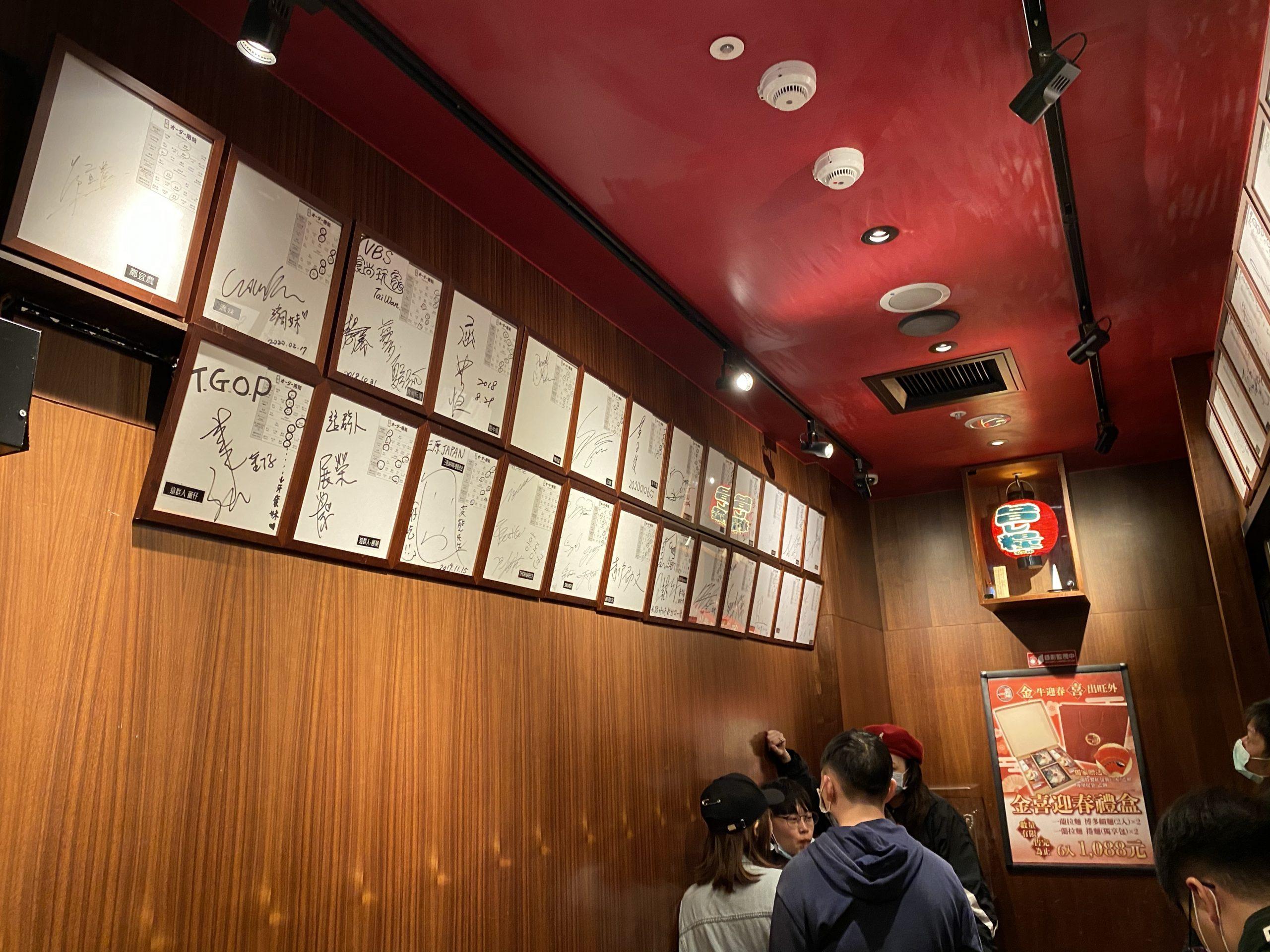 《美食紀錄》台北信義區 – 「一蘭拉麵」台灣台北本店 @MY TRIP ‧ MY LIFE