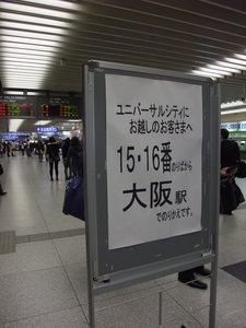 【日本旅行】10'大阪-環球影城 @MY TRIP ‧ MY LIFE