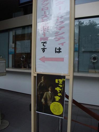 【日本旅行番外篇】ぼっちゃま舞台劇@大阪 @MY TRIP ‧ MY LIFE